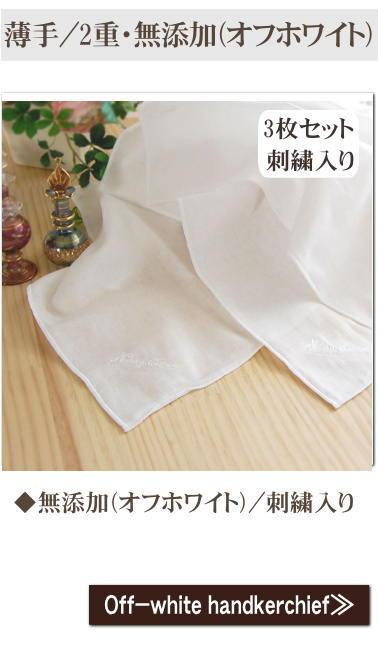 松並木の白い木綿のハンカチ 紳士用ハンカチ バンダナとしてもナプキンとしても肌に優しいハンカチ