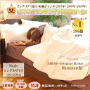 Five layer gauze blanket made by MATSUNAMIKI, Japan. Single size 140x210, Washable, Quick-drying, Useful for a pleasant sleep all the year round.