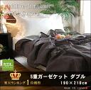 Five folds of 100-percent-cotton gauze blanket (towelling blanket) beige & brown ★ double 190cm X 210cmfs3gm