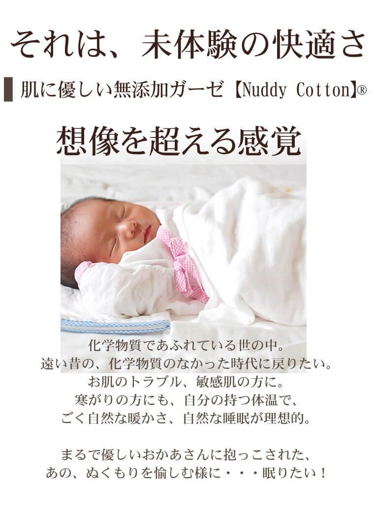 赤ちゃんに安心 安全アトピー 肌荒れ 敏感肌にも安心 松並木の無添加 ガーゼケット