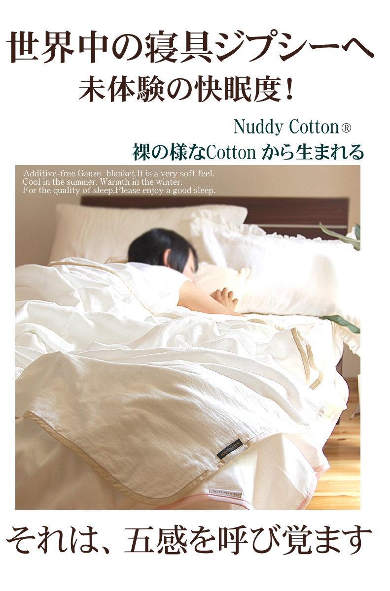 松並木 無添加 ガーゼケット ダブル  年中快適寝具ジプシーに捧げる