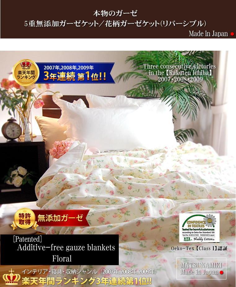�����ڡ���ŷ1�̡�̵ź�� ���������åȡ������������륱�åȡ�Additive-free gauze / floral gauze blankets����