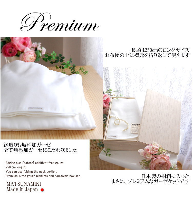 �����ڤΥ��������åȡ����롡�ץ�ߥ��ࡡGauze packet single premium single long size