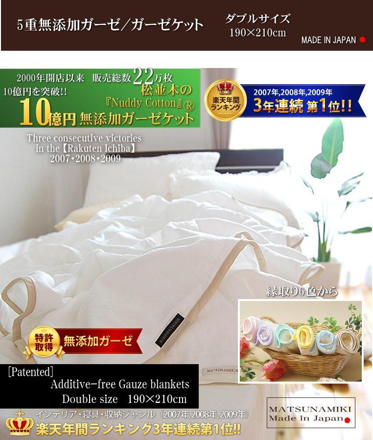 楽天1位 松並木 無添加 ガーゼ 綿100% ガーゼケット ダブル Additive-free gauze blankets double size