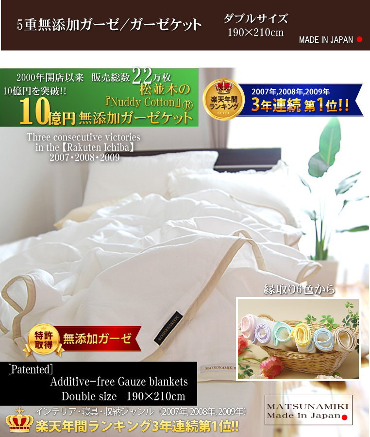 ��ŷ1�� ������ ̵ź�� ������ ��100%�����������å� ���֥롡Additive-free gauze blankets double size