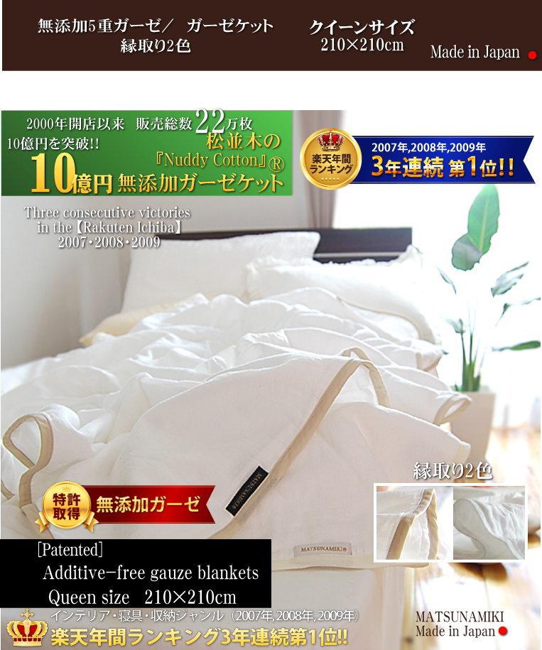 ��ŷ1�� ������ ̵ź�� ������ ��100%�����������å� ��������Additive-free gauze blanket queen-size cotton blanket Queen
