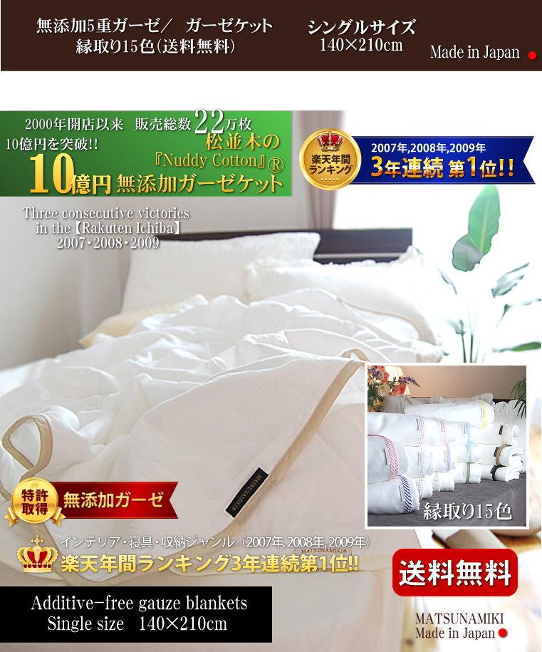 松並木 無添加 ガーゼ 綿100% ガーゼケット シングル タオルケット シングルAdditive-free gauze blankets single