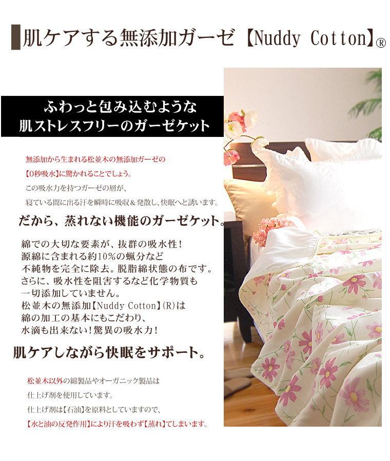 楽天1位 松並木 日本製ガーゼケット シングル 5重ガーゼケット シングルサイズ