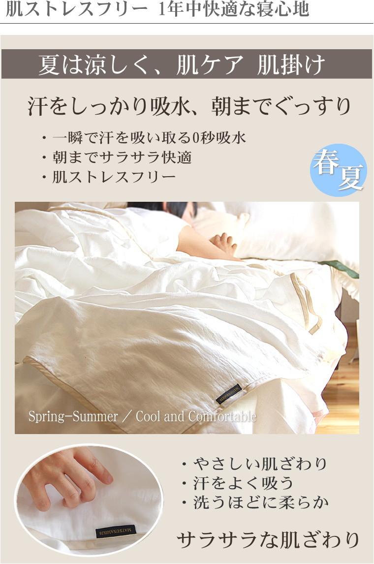 肌ストレスフリー 敏感肌にもやさしいガーセケット シングル 1年中快適な寝心地