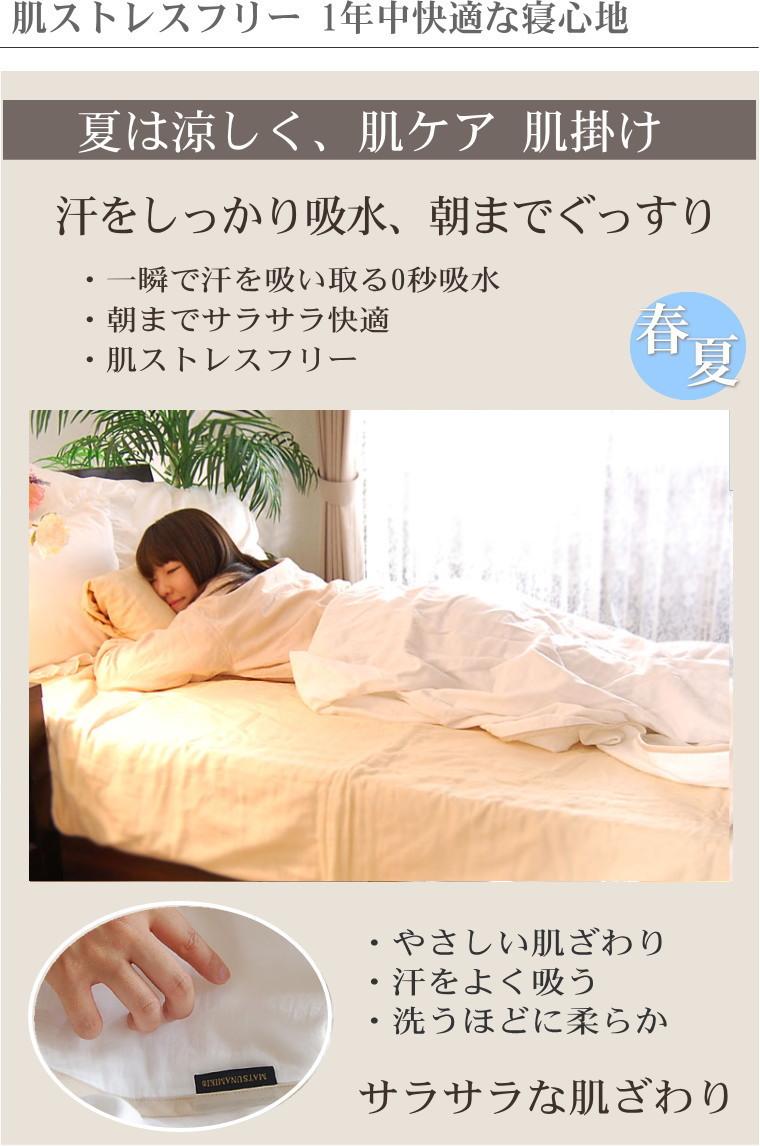 肌ストレスフリー 敏感肌にもやさしいガーセケット ダブ 1年中快適な寝心地