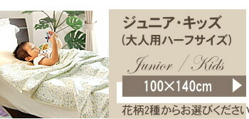 楽天1位 ガーゼケット キッズ ベビー子供 大人用ハーフサイズ Additive-free gauze packet single floral kids baby children adult for half-size