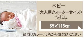 ガーゼケット ベビー キッズ 子供 日本製で安心・安全
