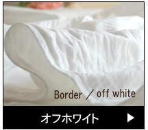松並木の無添加 無添加 ガーゼケット ダブル ホワイト ガーゼケット ホワイトタオルケット ダブル