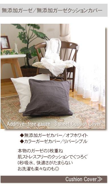 松並木の快的クッションカバー Additive-free cotton gauze cushion cover