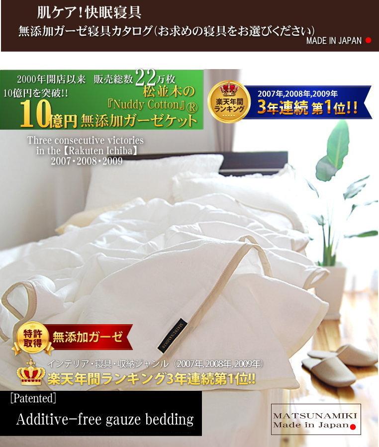 �����ڤ�̵ź�å��åȥ� ������������Additive-free gauze bedding