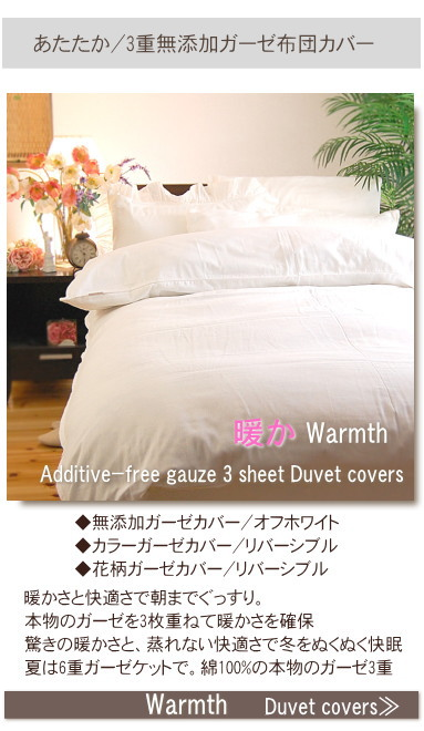 ������ �Ȥ����ĥ��С������ä������С�Additive-free cotton gauze duvet cover