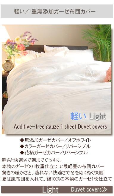軽い布団カバー ガーゼ布団カバー 軽いカバー Additive-free cotton gauze duvet cover