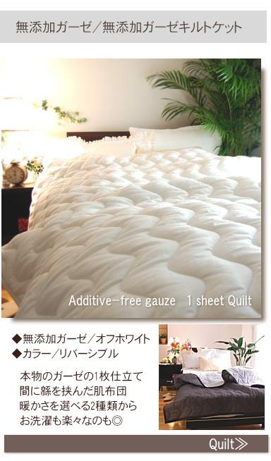 松並木の肌ケア キルトケット Additive-free cotton gauze quilt