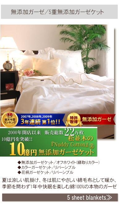 無添加 コットン ガーゼケット 松並木 Additive-free gauze blankets