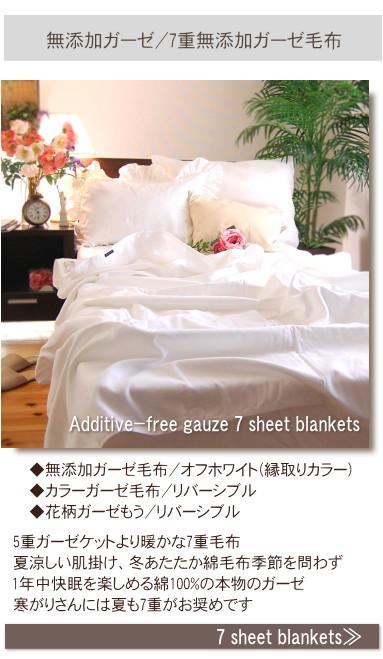 ȩ�ˤ䤵����̵ź�� ������ �����ۡ�Additive-free gauze blankets