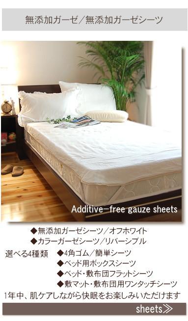 �����ڤβ�̲����Ŭ�����ġ�̵ź�� �����������ġ�Additive-free cotton gauze sheets