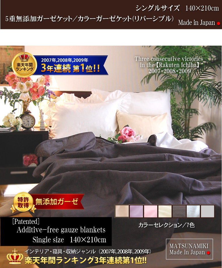 �����ڤ�̵ź�� ���������åȡ����롡���顼���֥饦�����륱�åȡ����롡Gauze blankets & towels blankets