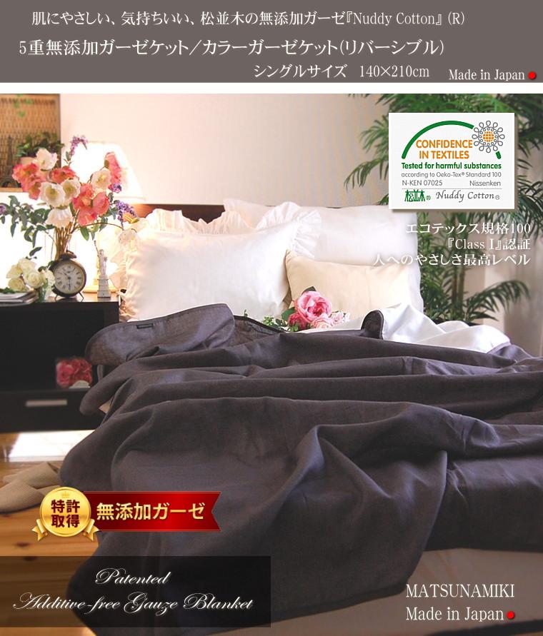 楽天1位 松並木 無添加 ガーゼ 綿100% ガーゼケット シングル カラー無地 Additive-free gauze blankets single