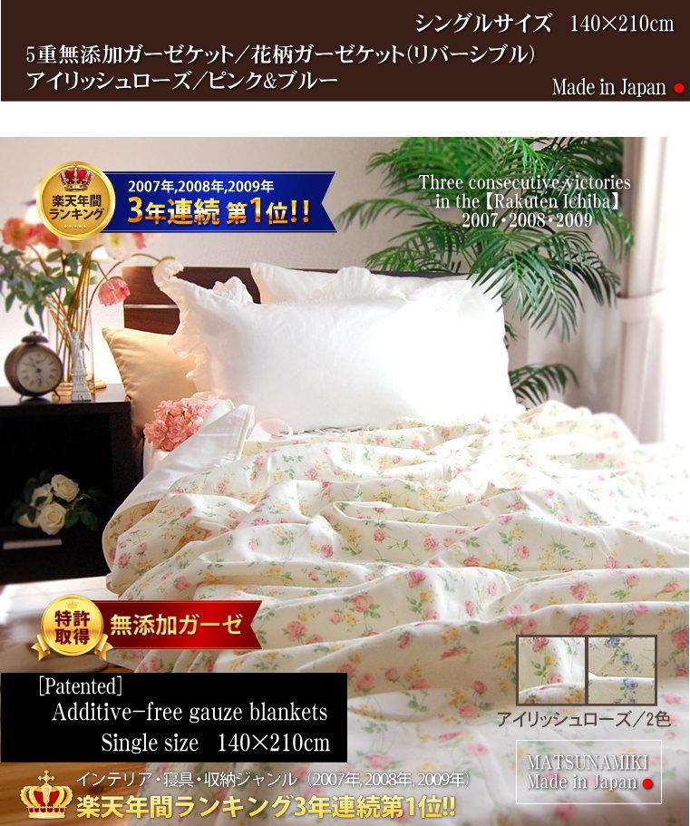 楽天1位 松並木 無添加 ガーゼ 綿100% ガーゼケット シングル タオルケット シングル 花柄 Additive-free gauze blankets Single size floral