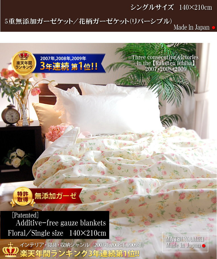 �����ڤ�̵ź�� ���������åȡ����󥰥롡����  ��������Additive-free gauze blankets double��