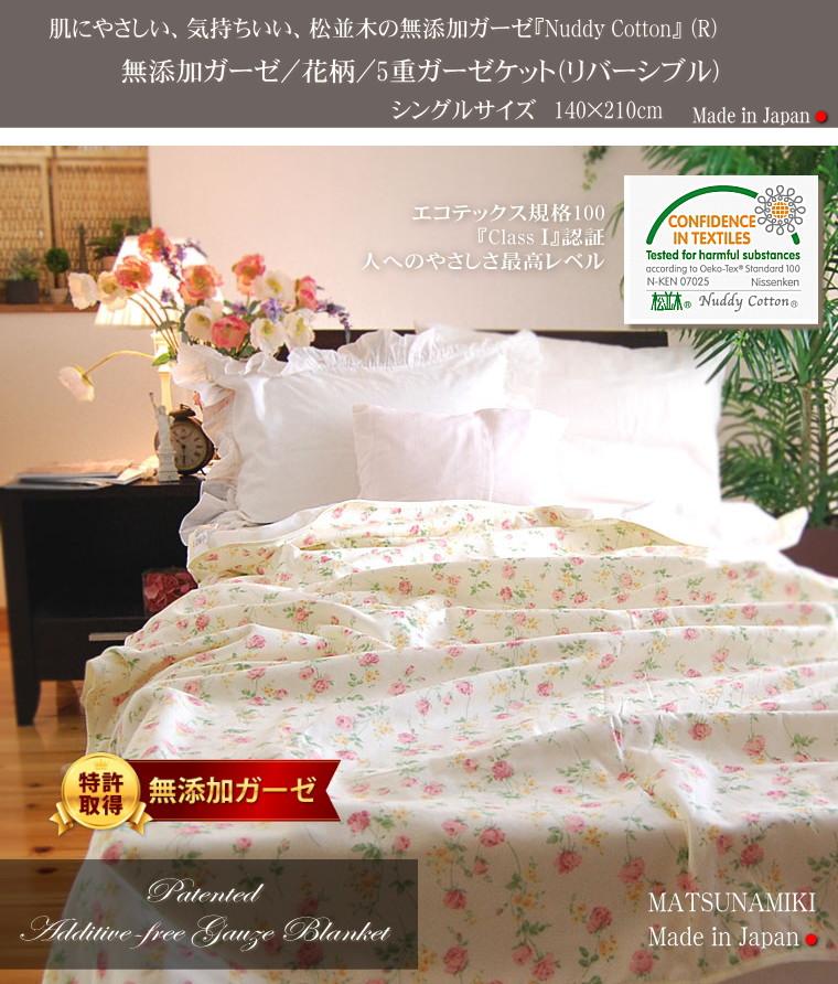 松並木 楽天1位 無添加 ガーゼケット 花柄 タオルケット Additive-free gauze / floral gauze blankets花柄