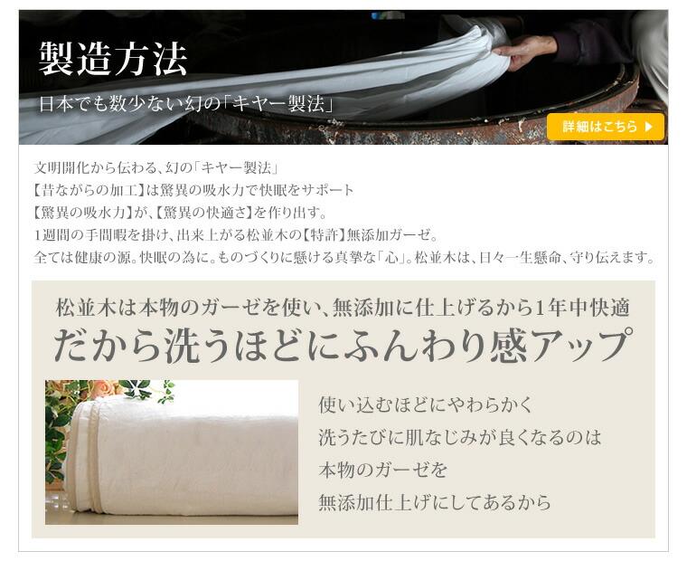 製造方法 日本でも数少ない幻の「キヤー製法」