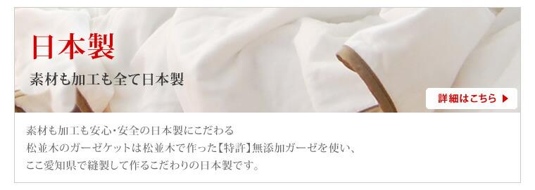 日本製 素材も加工も全て日本製