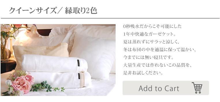 松並木の日本製 5重ガーゼケット クイーンサイズ/縁取り2色 タオルケット クイーン