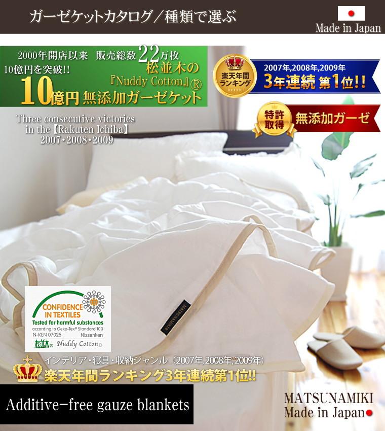 ��ŷ1�� ������ ���åȡ����롡���ߥ��֥롡���֥롡�������٥ӡ������å���Additive-free gauze blankets Kids & Baby
