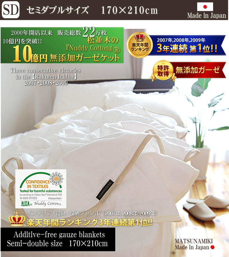 【特許】無添加ガーゼ/無添加ガーゼケット/セミダブル 170cm×210cm