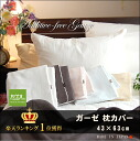 Repeated gentle pink, blue, beige and brown colour plain gauze 5 salary 100% cotton pillow cover * 43 x 63 fasteners with atopic allergy sensitive skin will カバーピロー pillow case