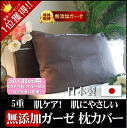 It is sweat perspiration fast-dry / circle washing OK in one of the sensitive skin atopy allergic on イタリアファベ company テンピュールシンフォニー feather pillow in 100% of cotton additive-free beige, five pieces of brown gauze stack pillow slip 53*103cm pillow case oar