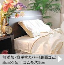 簡単枕カバー