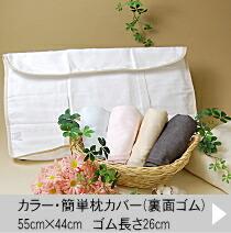 カラー 簡単枕カバー