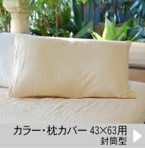 枕カバー43×63