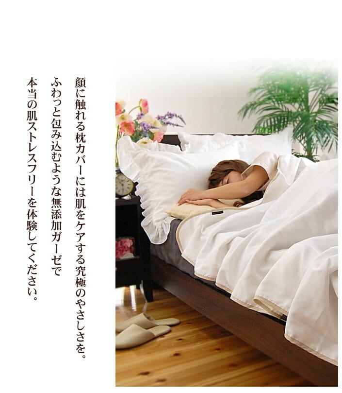 快適枕カバーで眠る