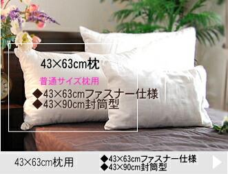 枕 43×63