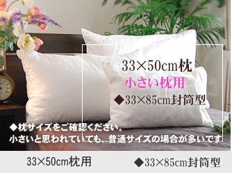 枕 30×50