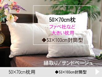 枕 50×70