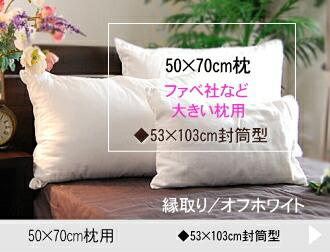 枕50×70