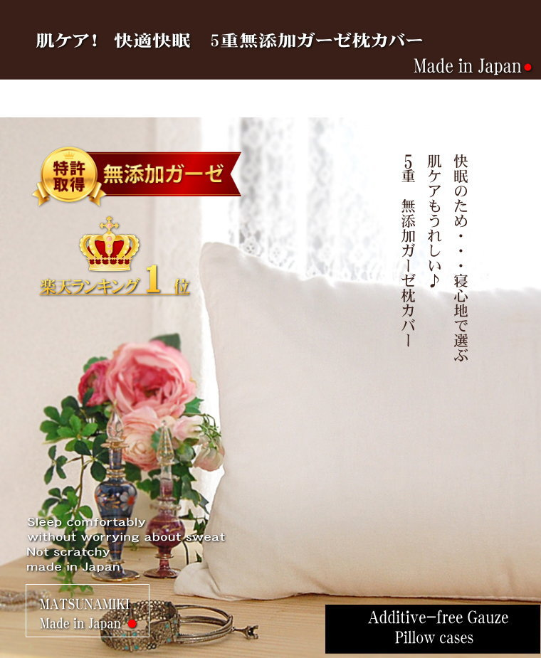 �����ڤ�̵ź�å��åȥ� ������ �?�С���Additive-free gauze Pillow cases