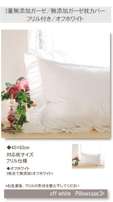 松並木の素敵なフリル付き枕カバー 肌ケアしながら快眠枕