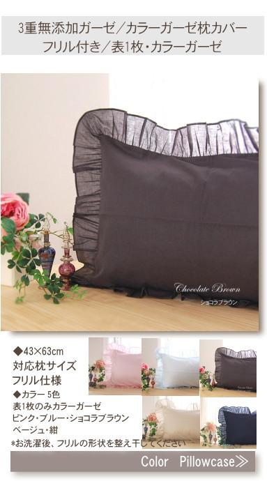 松並木の素敵なフリル付き枕カバー カラー無地 肌ケアしながら快眠枕