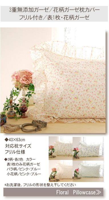 花柄の枕カバー 敏感肌にもやさしい綿100% コットン100% ガーゼの枕カバー 松並木 日本製