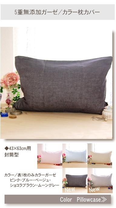 肌にやさしい松並木の 無添加 ガーゼ枕カバー 無添加コットンのカラーの枕カバー Additive-free cotton gauze pillow cover